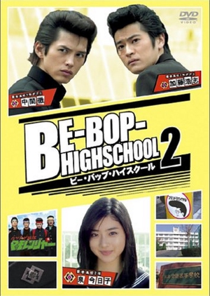Be-Bop High School 2 2005 (Japan)