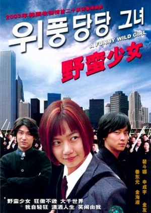 Country Princess 2003 (South Korea)