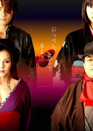 Jigoku Shoujo 2006 (Japan)