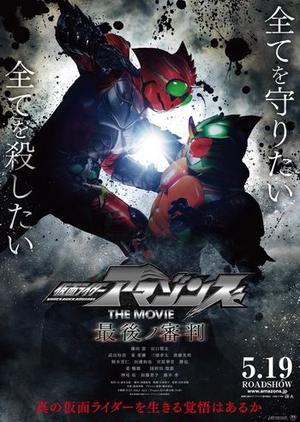 Kamen Rider Amazons - The Last Judgment 2018 (Japan)
