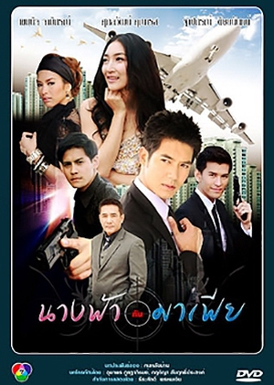 Nang Fah Kap Mafia 2011 (Thailand)
