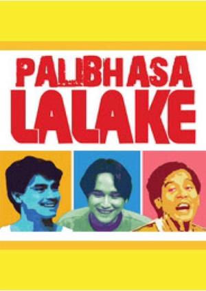 Palibhasa Lalake 1987 (Philippines)