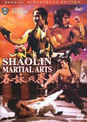Shaolin Martial Arts 1974 (Hong Kong)