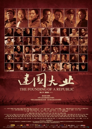 The Founding of a Republic 2009 (China)