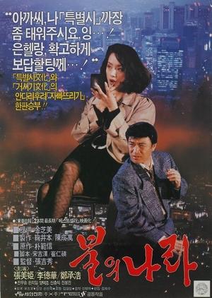 The Land of Fire 1989 (South Korea)