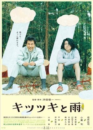 The Woodsman and the Rain 2011 (Japan)