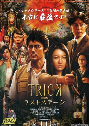 Trick the Movie: Last Stage 2014 (Japan)