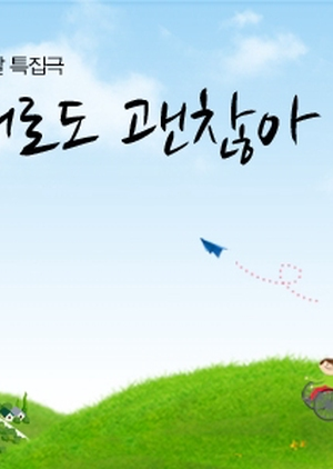 You're Fine That Way 2011 (South Korea)