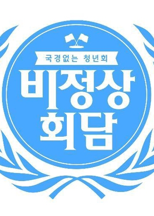 Abnormal Summit: Season 2 2016 (South Korea)