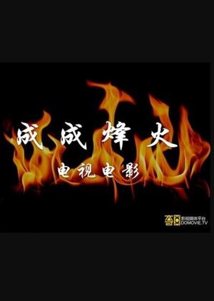 Beacon Fire 2011 (China)