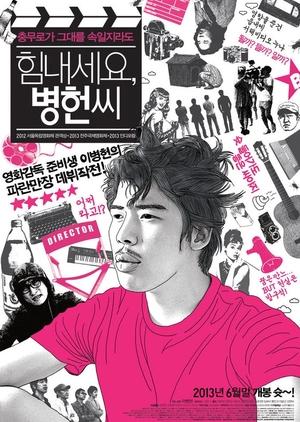 Cheer Up Mr. Lee 2013 (South Korea)