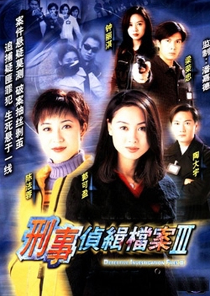 Detective Investigation Files III 1997 (Hong Kong)