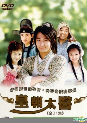 Dynasty Doctor 2001 (China)