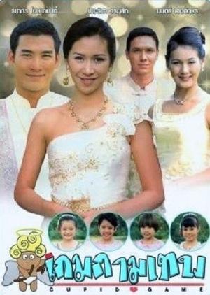 Game Kammathep 1999 (Thailand)