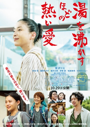 Her Love Boils Bathwater 2016 (Japan)