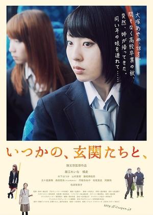 Itsukano, Genkantachi to 2014 (Japan)