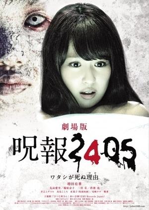 Juhou 2405 Watashi ga Shinu Wake 2012 (Japan)