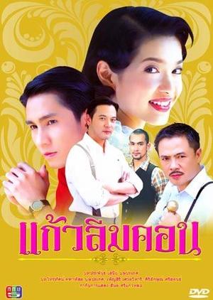Kaew Lerm Korn 2005 (Thailand)
