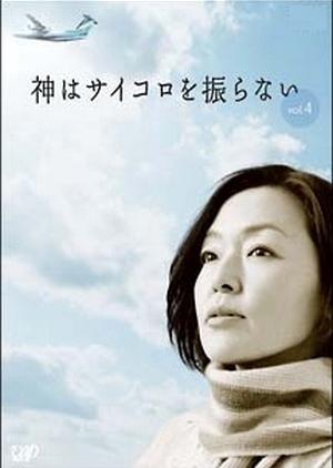 Kami wa Saikoro wo Furunai 2006 (Japan)