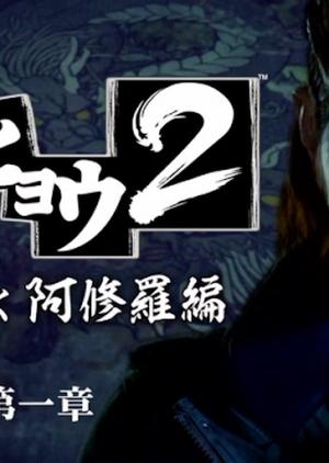 Kurohyou 2: Ryu ga Gotoku Ashura Hen 2012 (Japan)