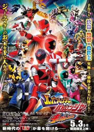 Lupinranger VS Patranger VS Kyuranger 2019 (Japan)