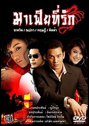 Mafia Tee Ruk 2007 (Thailand)