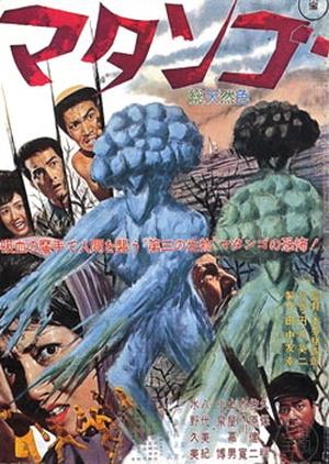 Matango 1963 (Japan)