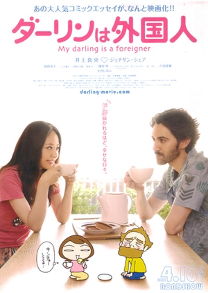 My Darling is a Foreigner 2010 (Japan)