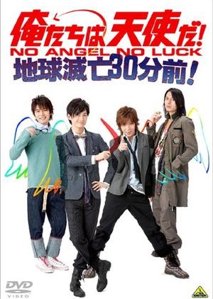 Oretachi wa Tenshi da! 2009 (Japan)