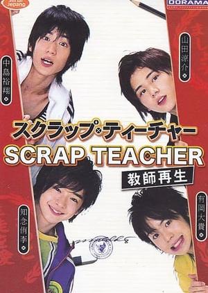 Scrap Teacher 2008 (Japan)