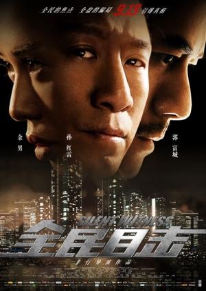 Silent Witness 2013 (China)