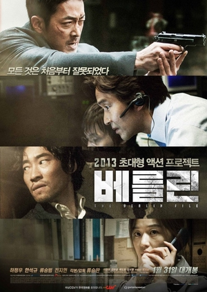 The Berlin File 2013 (South Korea)