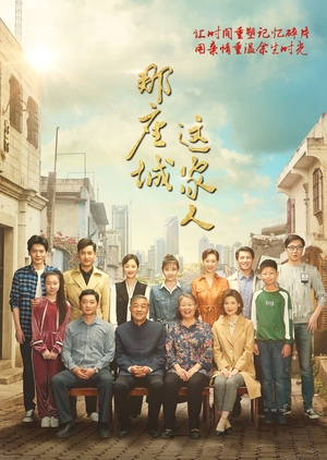 The City of the Family 2018 (China)