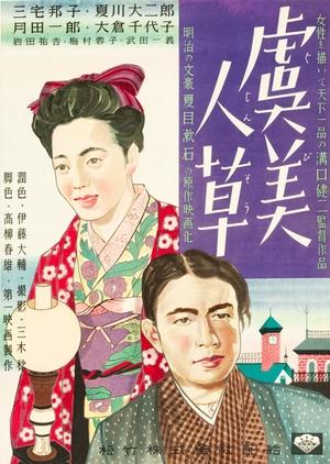 The Poppy 1935 (Japan)