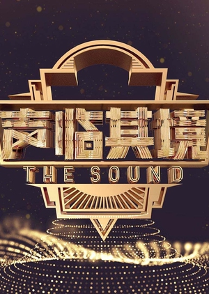 The Sound 2018 (China)