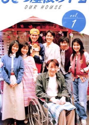 Under One Roof 2 1997 (Japan)