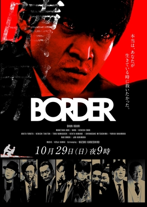 BORDER: Shokuzai (Japan) 2017