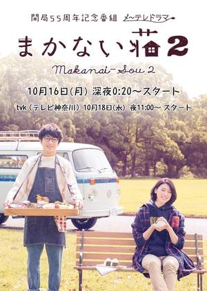 Makanai Sou Season 2 (Japan) 2017