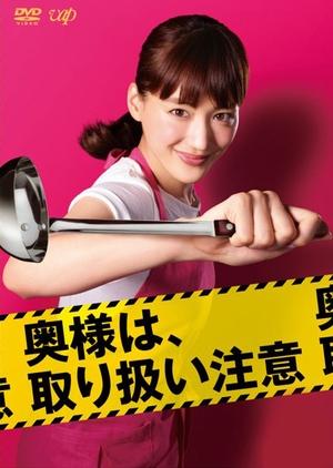 Okusama wa, Tori Atsukai Chui (Japan) 2017
