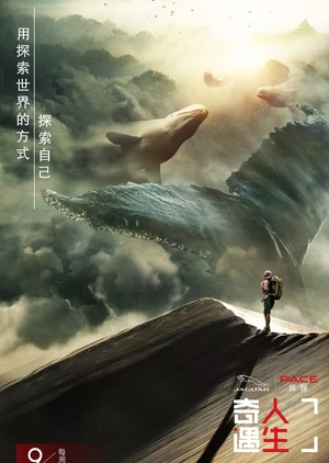 Adventurous Life 2018 (China)
