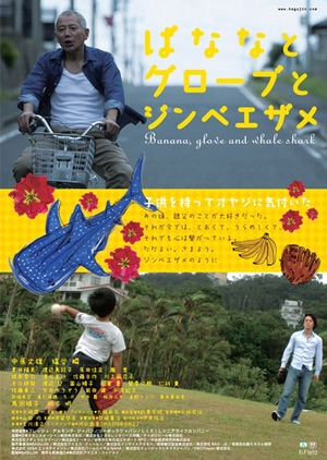 Banana, Glove and Whale Shark 2013 (Japan)