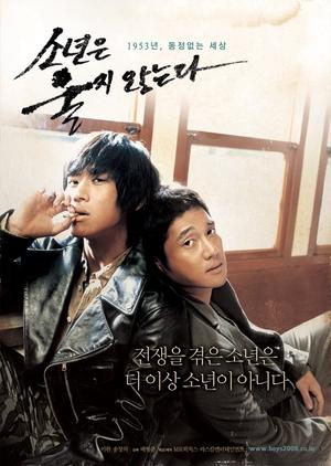 Boys Don't Cry 2008 (South Korea)