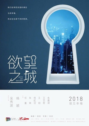 City of Desire 2019 (China)