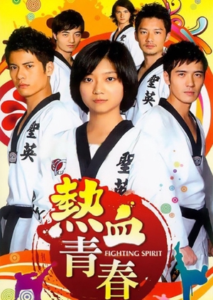 Fighting Spirit 2009 (Taiwan)