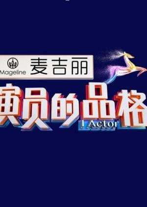 I Actor 2018 (China)