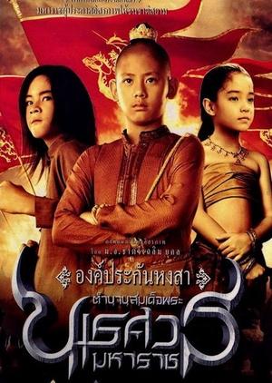 King Naresuan Part I: Hongsawadee's Hostage 2007 (Thailand)