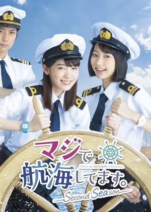 Maji de Koukaishitemasu: Second Season 2018 (Japan)