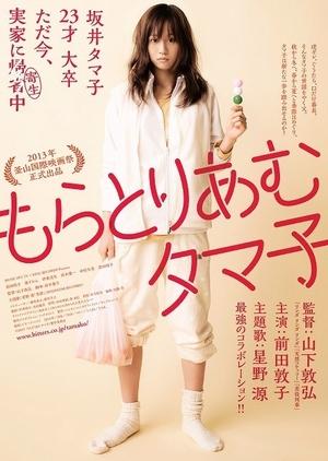 Moratorium Tamako 2013 (Japan)