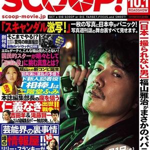 Scoop! 2016 (Japan)