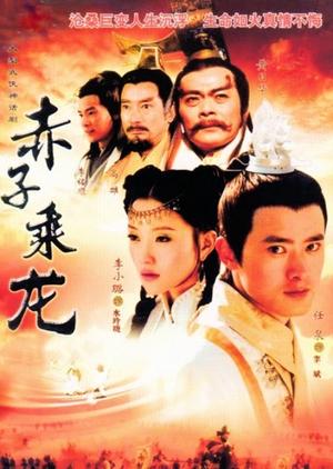 The Dragon Heroes 2005 (China)